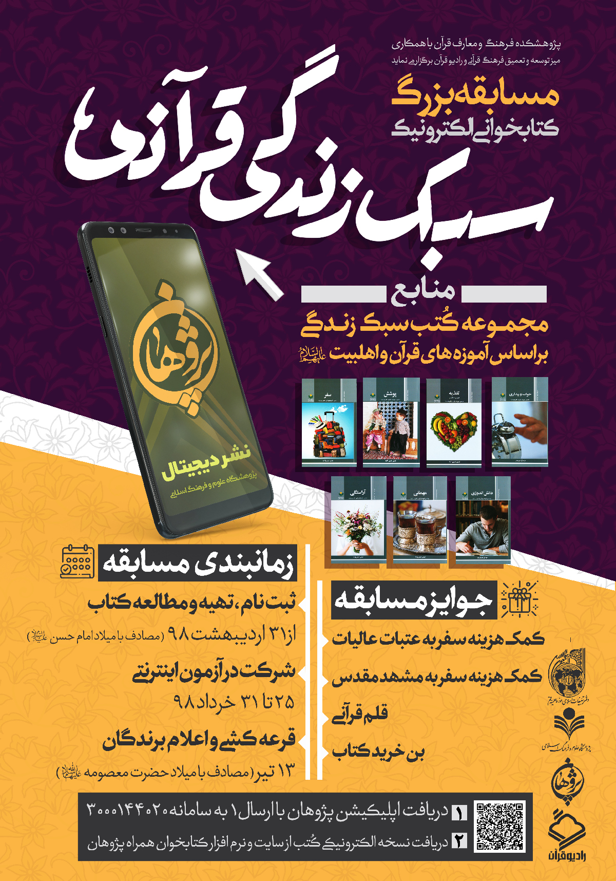 مسابقه کتابخوانی سبک زندگی قرآنی
